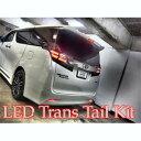 【ジュナック Junack】LEDトランステールキット アルファード/ヴェルファイア 30系 LTT-TY01