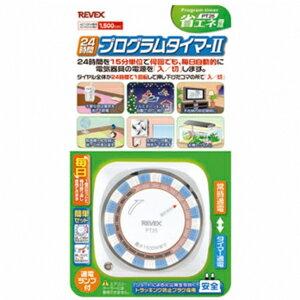 【リーベックス REVEX】タイマー 24時間プログラムタイマー2 PT25