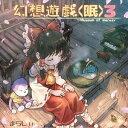 【まらしぃ】幻想遊戯<眠>3