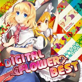 【DiGiTAL WiNG】DiGiTAL FLOWER BEST
