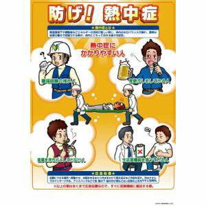 【つくし工房】熱中症対策ポスター B P-91B