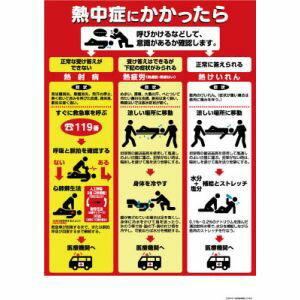 【つくし工房】熱中症対策ポスター D P-91D
