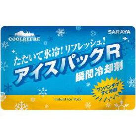 【サラヤ SARAYA】サラヤ クールリフレ アイスパックR 42433