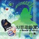 【まらしぃ】幻想遊戯<星>