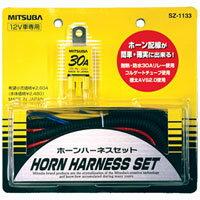 【ミツバサンコーワ】ホーンハーネスセット SZ-1133