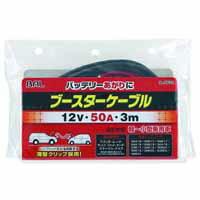 【大橋産業 バル BAL】ブースターケーブル 12V 50A 3m 1632