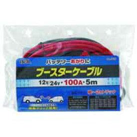 【大橋産業 バル BAL】大橋産業 バル BAL ブースターケーブル 12V/24V 100A 5m 1635