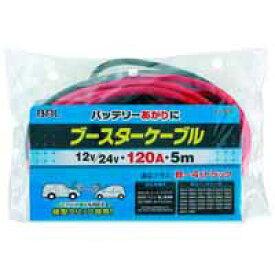 【大橋産業 バル BAL】大橋産業 バル BAL ブースターケーブル 12V/24V 120A 5m 1636