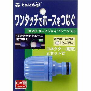 【タカギ takagi】ホースジョイントニップル【交換用パーツ】 G040
