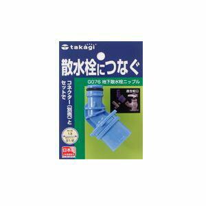 【タカギ takagi】地下散水栓ニップル G076
