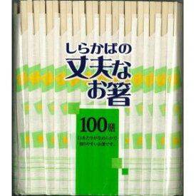 【シンワ】白樺の丈夫なお箸100膳