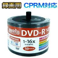 【ハイディスク HI DISC】HDDR12JCP50SB2 DVD-R DVDR CPRM対応 16倍速50枚