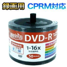 【ハイディスク HI DISC】ハイディスク HDDR12JCP50SB2 録画用DVD-R 約120分 50枚 16倍速 CPRM 磁気研究所