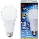 【アイリスオーヤマ】LED電球 E26口金 広配光 100形相当 昼白色 LDA14N-G-10T4 1600lm 5年保証
