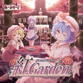 【あ〜るの〜と】紅 Garden