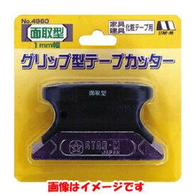 【スターエム STAR-M】グリップ型テープカッター 角型 4960-K