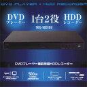 送料無料!!【ヒロテック HIROTec】DVDプレーヤー機能搭載 HDDレコーダー TKS-5001DV【smtb-u】