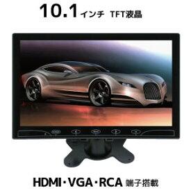 【輸入特価アウトレット】マルチ液晶モニター 10.1インチ HDMI・VGA・RCA入力