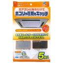 【ワイズ Ys】ワイズ 天井埋め込み型用エアコンフィルター 5枚入 EC-003