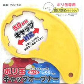 【岩谷マテリアル iwatani】岩谷 イワタニ ポリ缶キャップオープナー 灯油缶