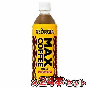 送料無料!!【コカコーラ】ジョージア マックスコーヒー 500ml PET×24本入【smtb-u】