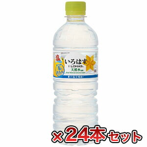 送料無料!!【コカ・コーラ】い・ろ・は・す 塩れもん 555ml PET×24個【smtb-u】