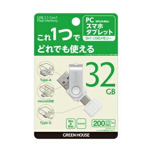 【グリーンハウス(GreenHouse)】GH-UF3TA32G-WH