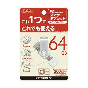 【グリーンハウス(GreenHouse)】GH-UF3TA64G-WH