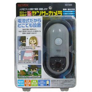 送料無料!!【リーベックス REVEX】MicroSDカード録画式 センサーカメラ SD1000 電池式【smtb-u】