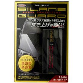 【ウイルソン WILLSON】シランガード 中・大型車用 95ml 1275