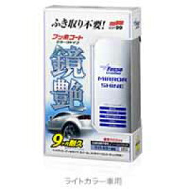 【ソフト99 SOFT99】ソフト99 SOFT99 フッ素コート鏡艶 ミラーシャイン ライトカラー車用 250ml 00351