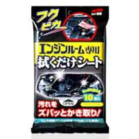 【ソフト99 SOFT99】ソフト99 SOFT99 フクピカ エンジンルーム専用拭くだけシート 00492