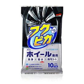【ソフト99 SOFT99】ソフト99 SOFT99 フクピカ ホイール専用拭くだけシート 00493