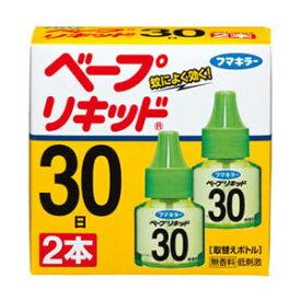 【フマキラー】フマキラー ベープリキッド 30日無香料 2本入