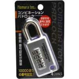 【ノムラテック NOMURATEC】コンビネーションパドロック 4ダイヤル シルバー N-2412