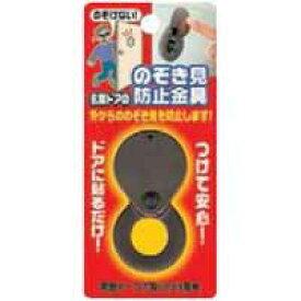 【ノムラテック】ノムラテック のぞき見防止金具 ブロンズ N-1257