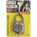 【ノムラテック】南京錠 デジロック 40mm シルバー N-1101