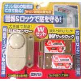 【ノムラテック NOMURATEC】ノムラテック サッシ用簡易補助錠 防犯センサー&Wサッシロックセット N-1126
