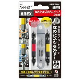 【兼古製作所 アネックス Anex】アネックス ANH-S1 なめたネジはずしビット 2本組 M2.5〜5ネジ用 全長65mm Anex 兼古製作所