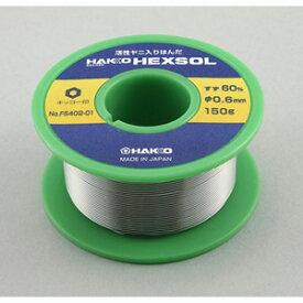 【白光 HAKKO】白光 FS402-01 ヘクスゾール 巻きはんだ SN60 すず60% Φ0.6mm×150g HAKKO
