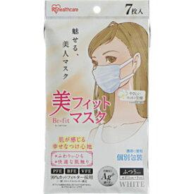 【アイリスオーヤマ IRIS】マスク 美フィットマスク ふつう 7枚 個包装 PK-FBF7MW ホワイト