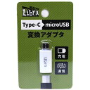 【Libra】TYPE-C→microUSB変換アダプタ LBR-c2m