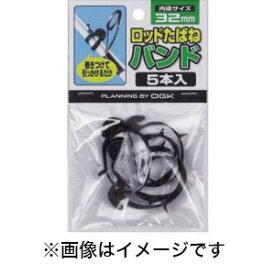 【オージーケー OGK】ロッドタバネバンド5本入32mm黒 OG74532