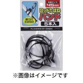 【オージーケー OGK】ロッドタバネバンド5本入45mm黒 OG74545
