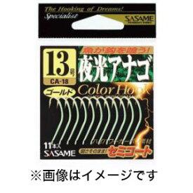 【ささめ針 SASAME】ささめ針 SASAME 夜光アナゴ(ヤコウ) 11号 CA-18