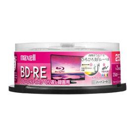 【マクセル Maxell】マクセル BD-RE 25GB 25枚 2倍速 BEV25WPE.25SP ブルーレイディスク