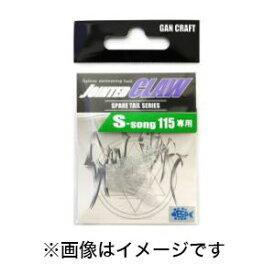 【ガンクラフト GANCRAFT】ガンクラフト GANCRAFT ジョインテッドクロー S-ソング 115 ノーマルテール #06 クリアーラメ