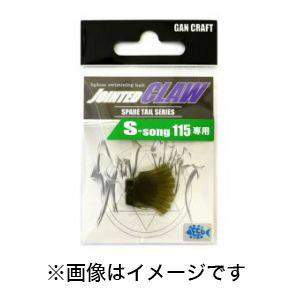 【ガンクラフト GANCRAFT】ジョインテッドクロー S-ソング 115 ウィークテール #02 ライトグリーン
