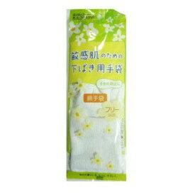 【ダンロップ DUNLOP】ダンロップ 敏感肌のための下ばき用綿手袋 ホワイト フリーサイズ 1双 8752