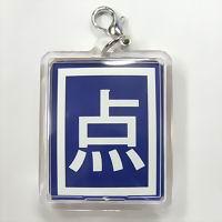【G.G.W】東方アイテムチャーム(P×点)